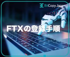 FTXの登録手順