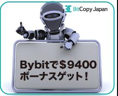 Bybitで9400ドル!?