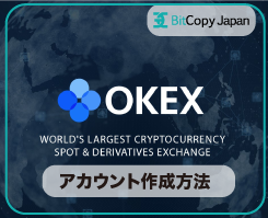 OKEXアカウント作成方法