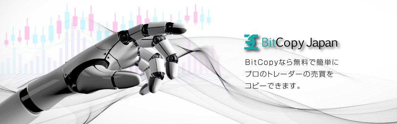 Bit copy Japan 非公式のBit copy 解説専門サイト